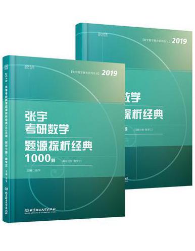 2019张宇考研数学题源探析经典1000题·数学三
