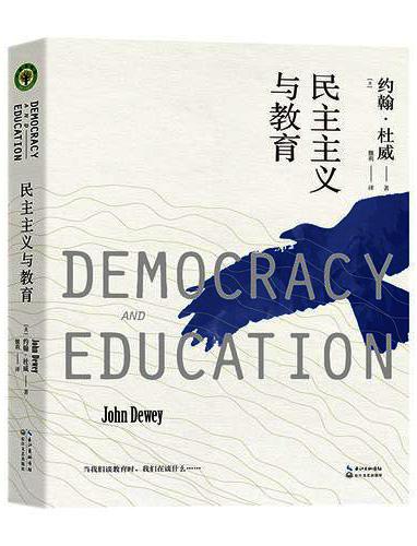 民主主义与教育(大教育书系)