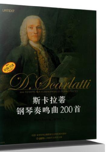 斯卡拉蒂钢琴奏鸣曲200首(1-4)