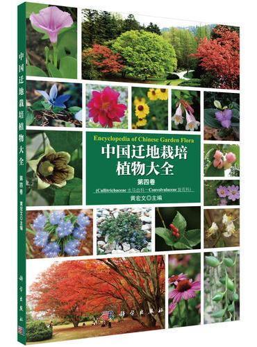 中国迁地栽培植物大全 第四卷