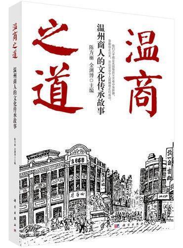 温商之道:温州商人的文化传承故事