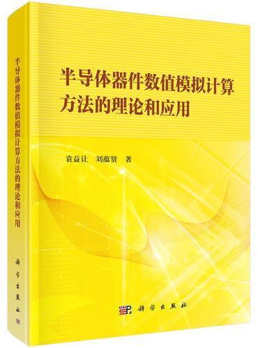 半导体器件数值模拟计算方法的理论和应用