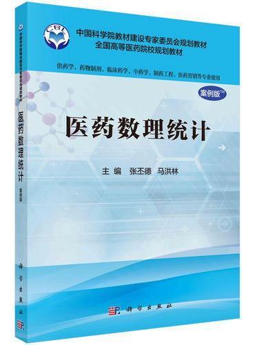 医药数理统计(案例版)(供药学类专业用)