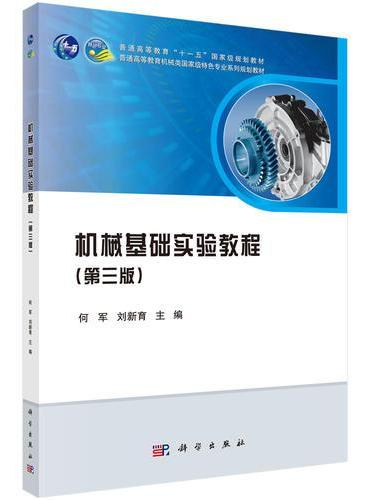 机械基础实验教程(第三版)