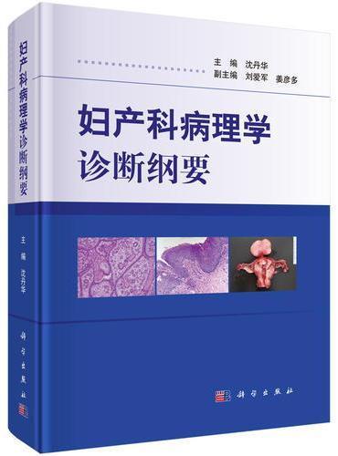 妇产科病理学诊断纲要