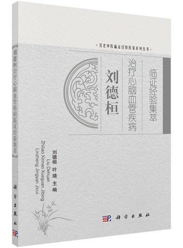 刘德桓治疗心脑血管疾病临证经验集萃