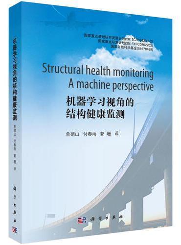 机器学习视角的结构健康监测