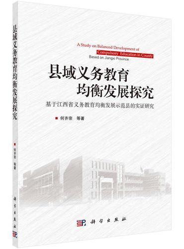 县域义务教育均衡发展探究——基于江西省义务教育均衡发展示范县的实证研究
