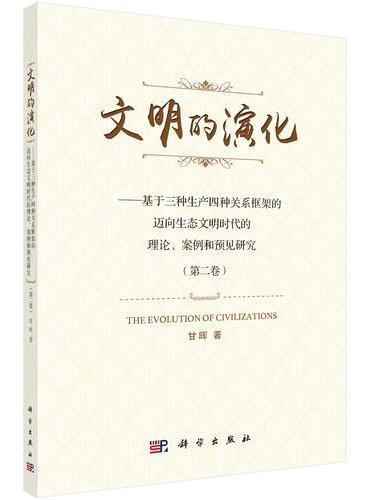 文明的演化——基于三种生产四种关系框架的迈向生态文明时代的理论、案例和预见研究(第二卷)