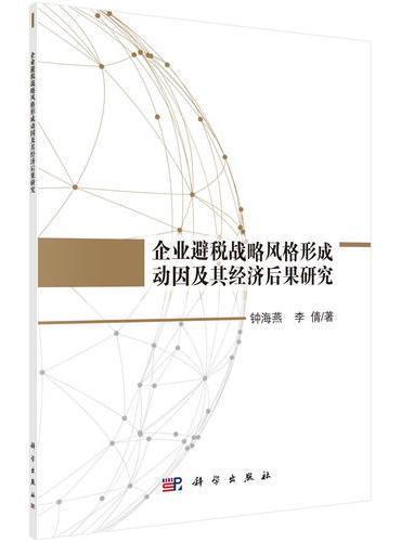 企业避税战略风格形成动因及其经济后果研究
