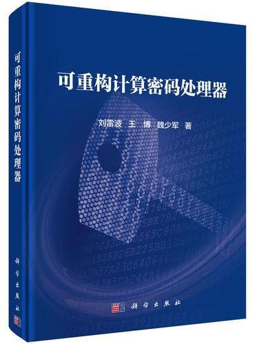 可重构计算密码处理器