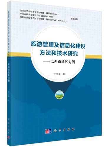 旅游管理及信息化建设方法和技术研究——以西南地区为例