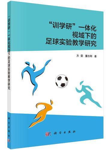 """""""训学研""""一体化视域下的足球实验教学研究"""