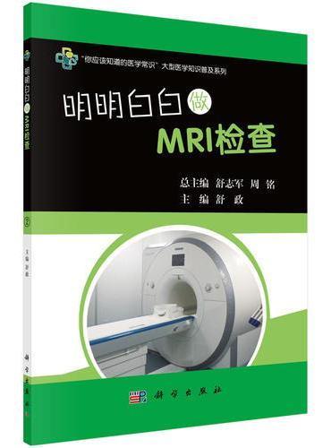 明明白白做MRI检查