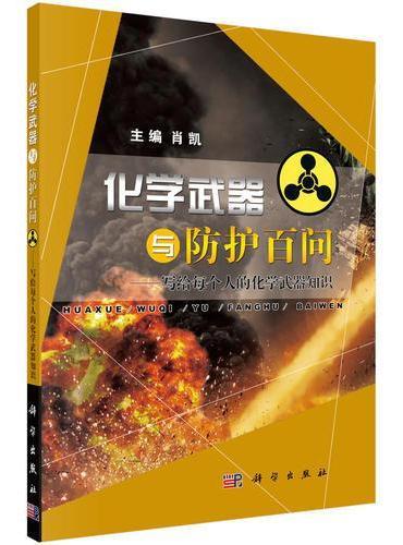 化学武器与防护百问——写给每个人的化学武器知识