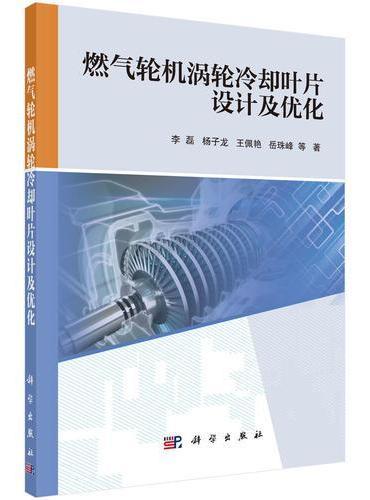 燃气轮机涡轮冷却叶片设计及优化
