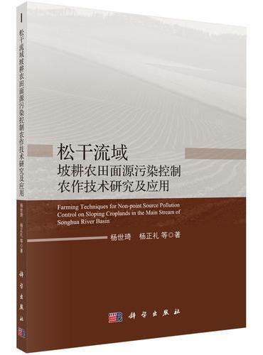松干流域坡耕农田面源污染控制农作技术研究及应用
