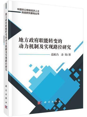 地方政府职能转变的动力机制及实现路径研究