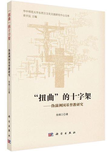 """""""扭曲""""的十字架--伪满洲国基督教研究"""
