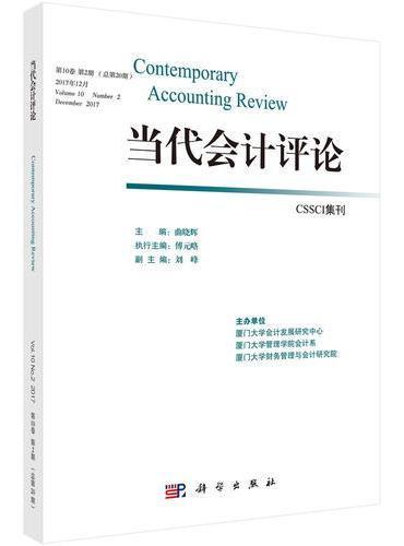 当代会计评论(第10卷 第2期)总第20期