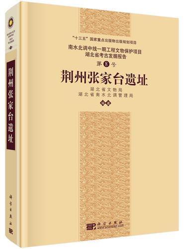 荆州张家台遗址