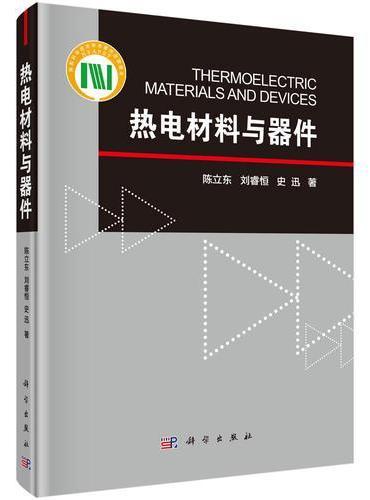 热电材料与器件