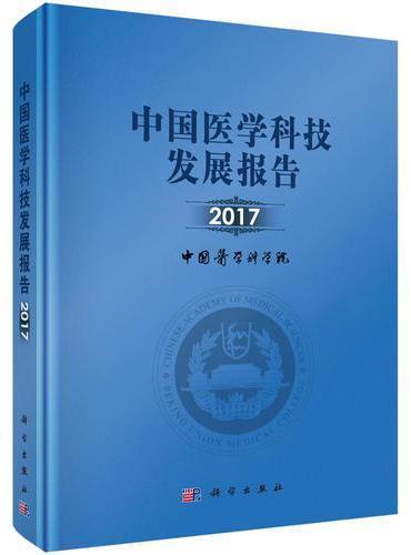 中国医学科技发展报告2017