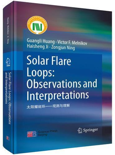 太阳耀斑环-观测与理解(英文版)
