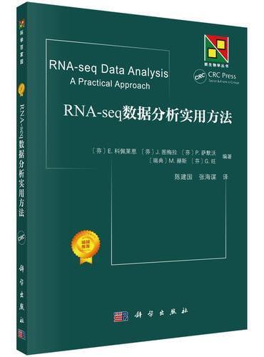 RNA-seq数据分析实用方法