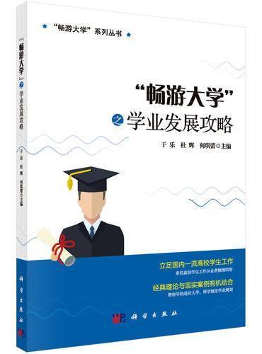 """""""畅游大学""""之学业发展攻略"""