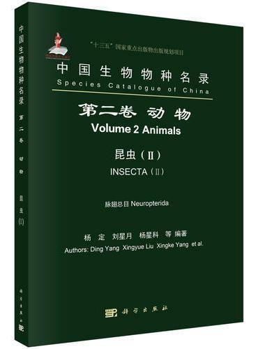 中国生物物种名录 第二卷 动物 昆虫(II) 脉翅总目