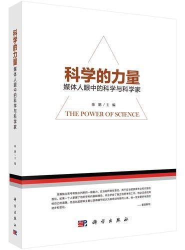 科学的力量:媒体人眼中的科学与科学家