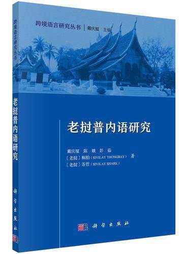 老挝普内语研究