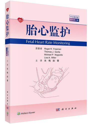 胎心监护(中文翻译版,原书第4版)