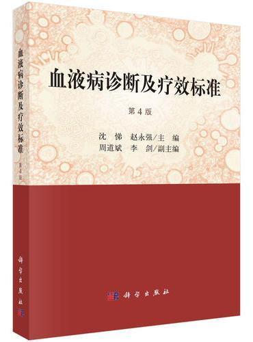 血液病诊断及疗效标准(第4版)