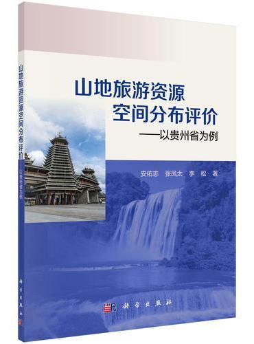 山地旅游资源空间分布评价——以贵州省为例