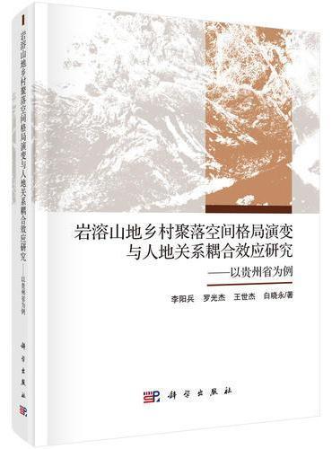 岩溶山地乡村聚落空间格局演变与人地耦合效应研究:以贵州省为例