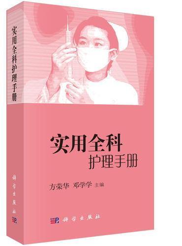 实用全科护理手册