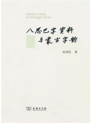 八思巴字资料与蒙古字韵