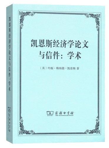 凯恩斯经济学论文与信件:学术