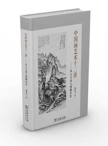 中国画艺术十二讲——从八大山人到赖少其