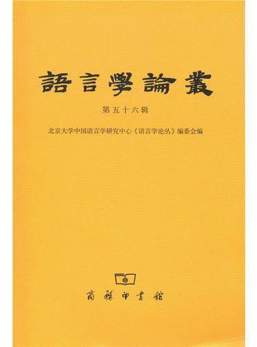 语言学论丛(第56辑)