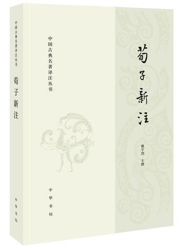 荀子新注(中国古典名著译注丛书)