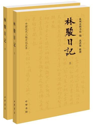 林骏日记(全2册·中国近代人物日记丛书)