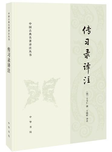 传习录译注(中国古典名著译注丛书)