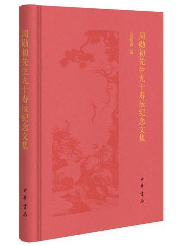 周勋初先生九十寿辰纪念文集