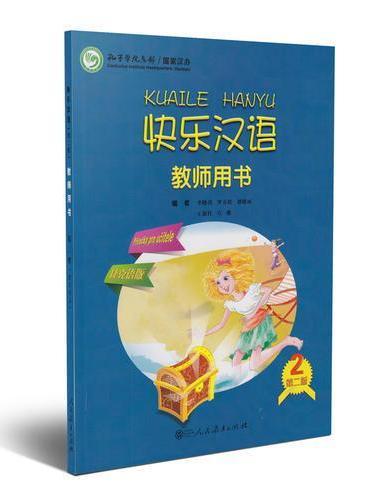 快乐汉语教师用书 捷克语 第二版第2册