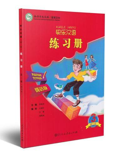 快乐汉语练习册 俄语版 第二版第3册