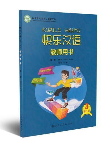快乐汉语教师用书 捷克语 第二版第3册