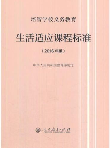 培智学校义务教育生活适应课程标准(2016年版)